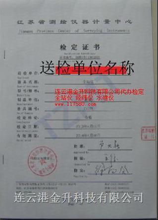 连云港金升科技有限公司代办全站仪检定证书|经纬仪水准仪等检定证书