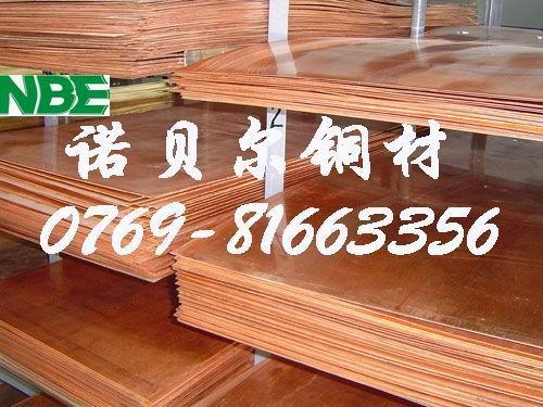 进口优质铜合金C14700碲铜碲铜