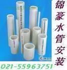 上海长宁区冷热水管安装改造