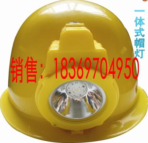 矿用帽灯 矿工必备 一体式工矿帽灯 防爆帽灯 煤矿灯帽