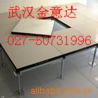 防静电地板陶瓷地板 厂家直销 最低批发价