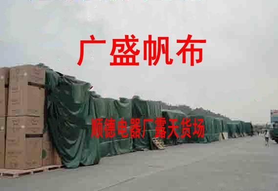 防水帆布、盖货防雨篷布、搭棚篷布