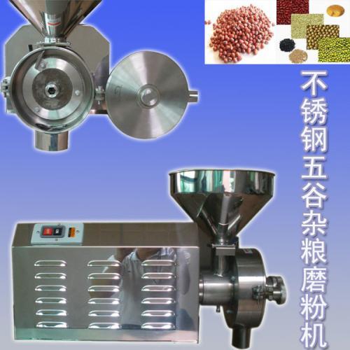 五谷杂粮不锈钢磨粉机