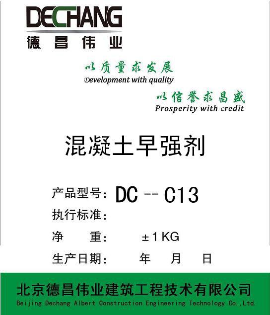 混凝土早强剂卓越品质价格优惠