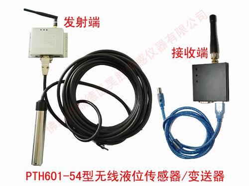 太阳能供电无线压力/液位/温度传感器