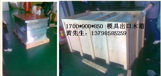 深圳医疗木箱包装、深圳设备木箱包装、深圳出口木箱包装