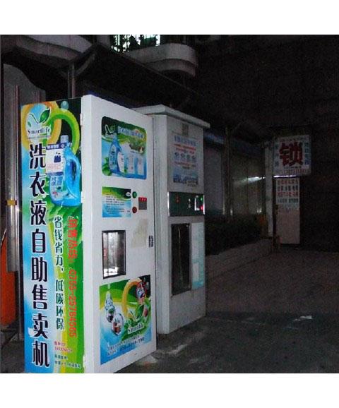 投币洗衣液机 洗衣液自动贩卖机 洗衣液自动售卖机