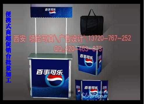 西安促销桌制作 西安促销台 西安招生桌制作 西安促销台设计制作