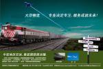深圳、上海到克拉斯诺亚尔斯克国际铁路运输