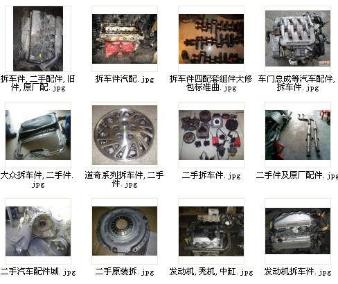 力狮汽车配件批发价格/GL8拆拆车件专卖