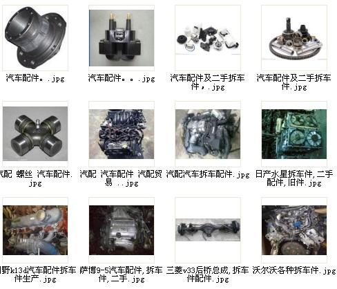 翼豹汽车配件批发价格_奔驰拆车件专卖