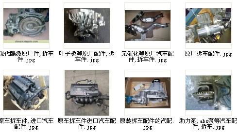 上海大众斯柯达汽车配件批发价格/威霆二手配件专卖