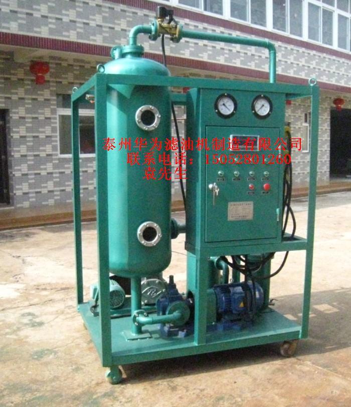 泰州华为供应ZKL-15多功能真空滤油机|真空净油机|真空过滤机
