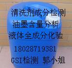 深圳染色剂成分检测、数据精准