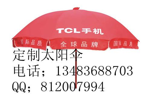 乌海太阳伞、乌海广告太阳伞、乌海遮阳伞