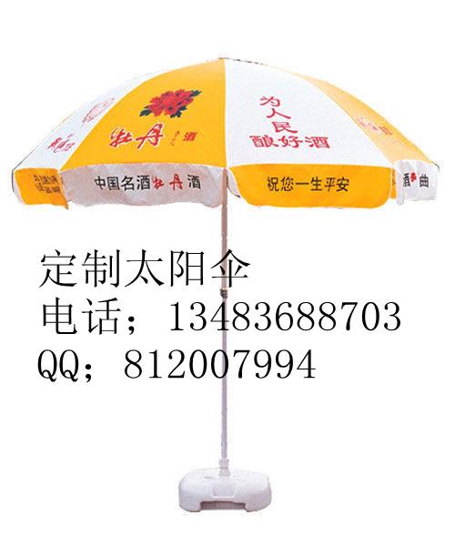 赤峰太阳伞、赤峰广告太阳伞、赤峰遮阳伞