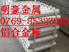 国标6063铝合金棒,郑州7001铝合金圆棒,进口铝棒