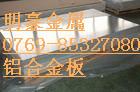 进口7075铝合金板,环保5005铝合金花纹板,彩色铝板