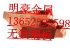 高强度TU1无氧铜板,QSi3-1硅青铜板,锡青铜板