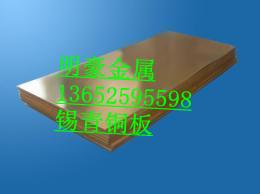 高精密QSn8-0.3锡青铜板,进口C71000白铜板,铝黄铜板