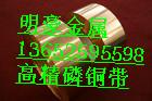 高精C5210磷铜带,BAI6-1.5铝白铜带,硅黄铜带