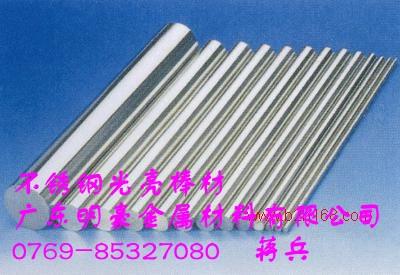 SUS630不锈钢光亮棒,SUS631不锈钢易车棒,不锈钢棒
