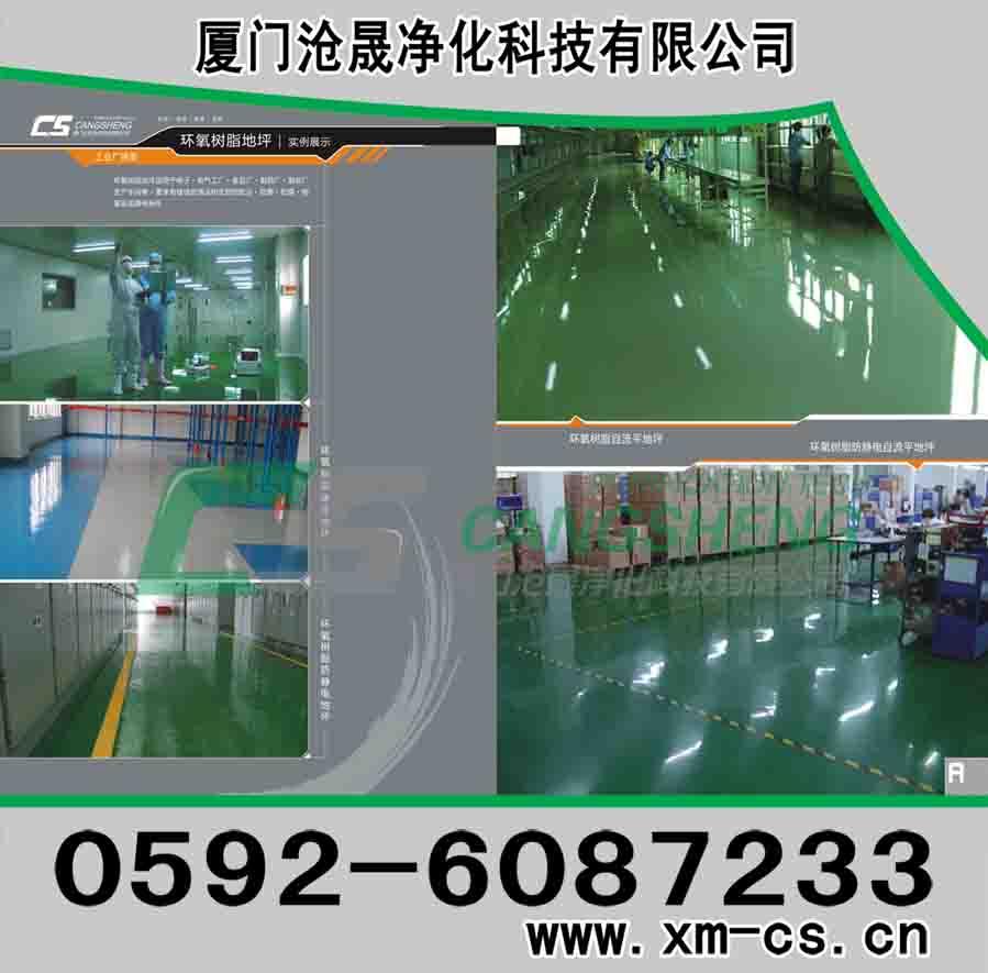 福州环氧树脂防尘地板-福州环氧地板