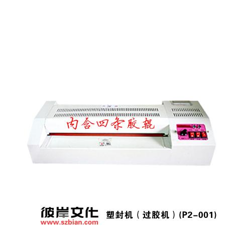 彼岸文化供应PVC制卡机,过塑机,证卡机,塑封机,PVC合成机