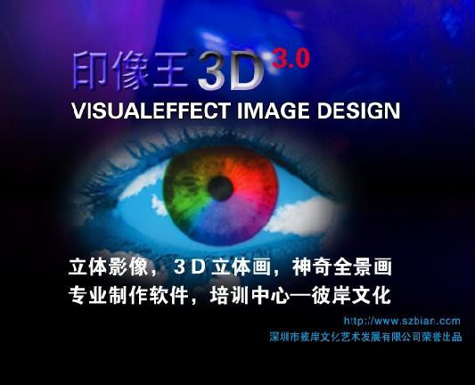 超级立体软件,立体画制作,立体技术软件首选正版印像王3D 3.0