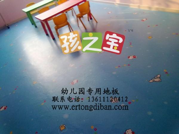 检测合格的儿童塑胶地板,无有害物质弹性彩色地板