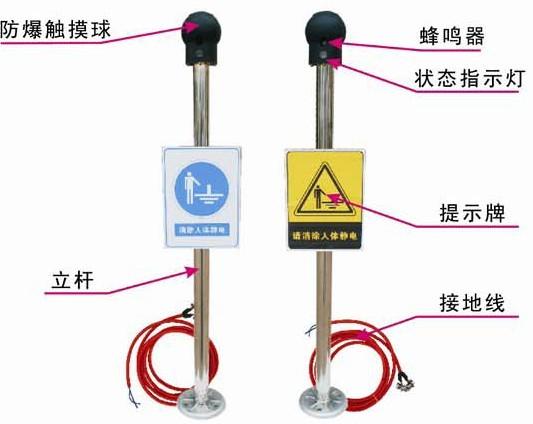 本安型人体静电消除器,消除人体静电设备