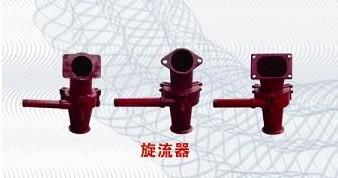 供应喷浆机配件旋流器