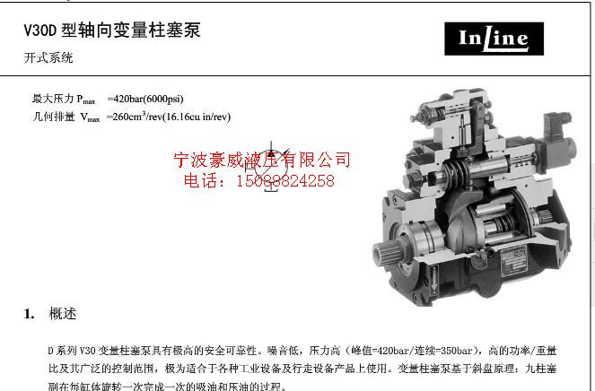 唐山钢厂维修哈威V30D095柱塞泵