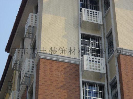 中国十大空调保护罩品牌 广东美丰空调保护罩招商代理