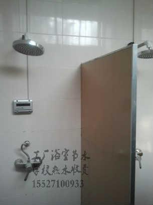 浴室刷卡器,浴室刷卡机