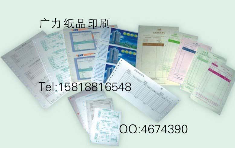 车辆维修单、汽车维修单、各种无碳纸单据印刷