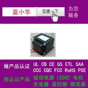 音频变压器厂家 申请通过美国UL认证UL60065找蓝小华