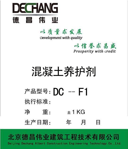 出售山东 混凝土养护剂、外加剂