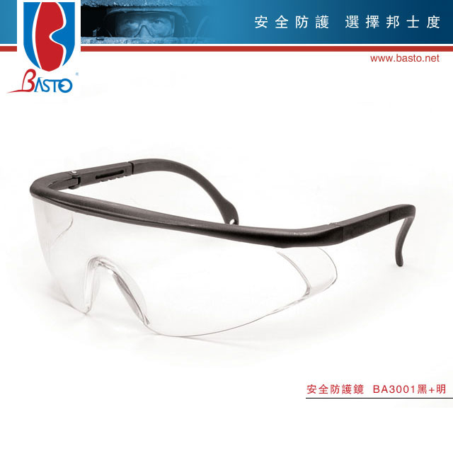 邦士度Basto BA3001工业用防护眼镜 护目镜 劳保镜