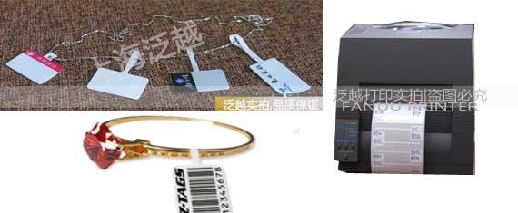珠宝标签打印机,打印饰品珠宝标签