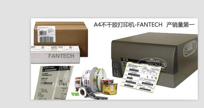 家具A4不干胶打印机,家具外箱贴纸打印机,家具唛头打印