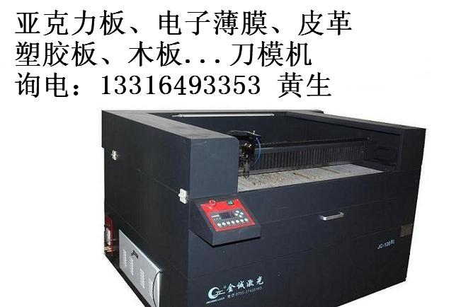 PVC胶板激光刀模机金诚生产厂家