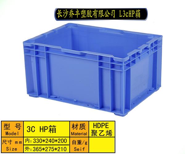 湖南长沙塑料箱,物流箱,汽车零部件箱
