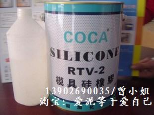 RTV-2模具硅橡胶,矽胶