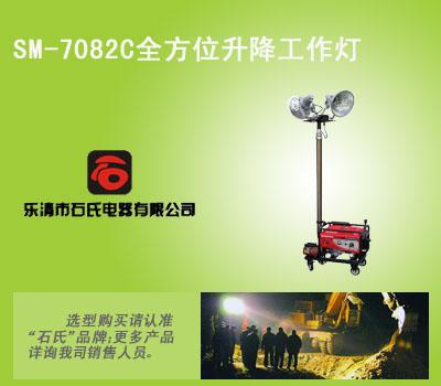 SM-7082C全方位升降工作灯,升降式移动照明灯,大型施工投光