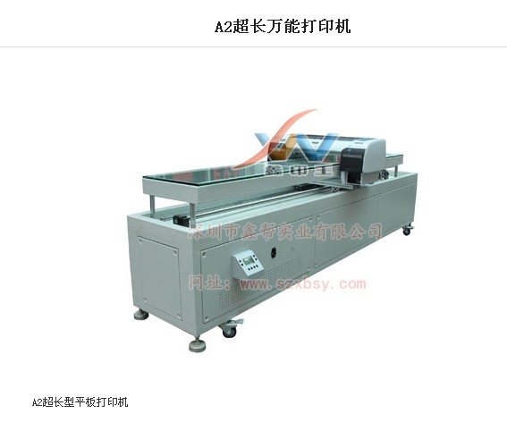 PC塑料地板彩色印刷机