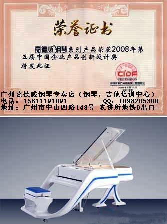 广州嘉德威钢琴办事处020-66228240