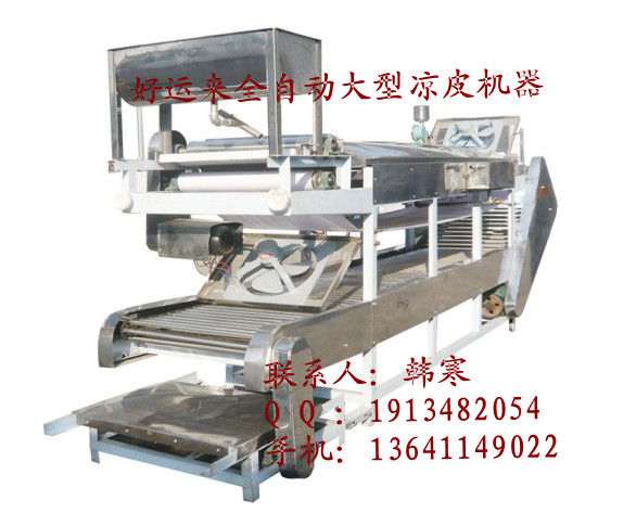 北京好运来不锈钢大型数控自动凉皮拉皮一体机