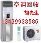 北京空调回收 大量回收旧空调13439933586