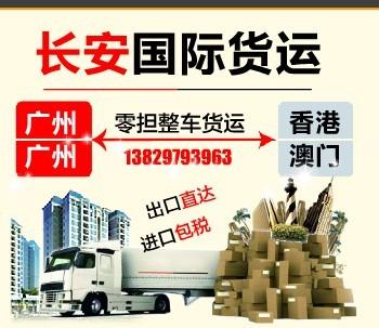 广州到香港货运物流专线
